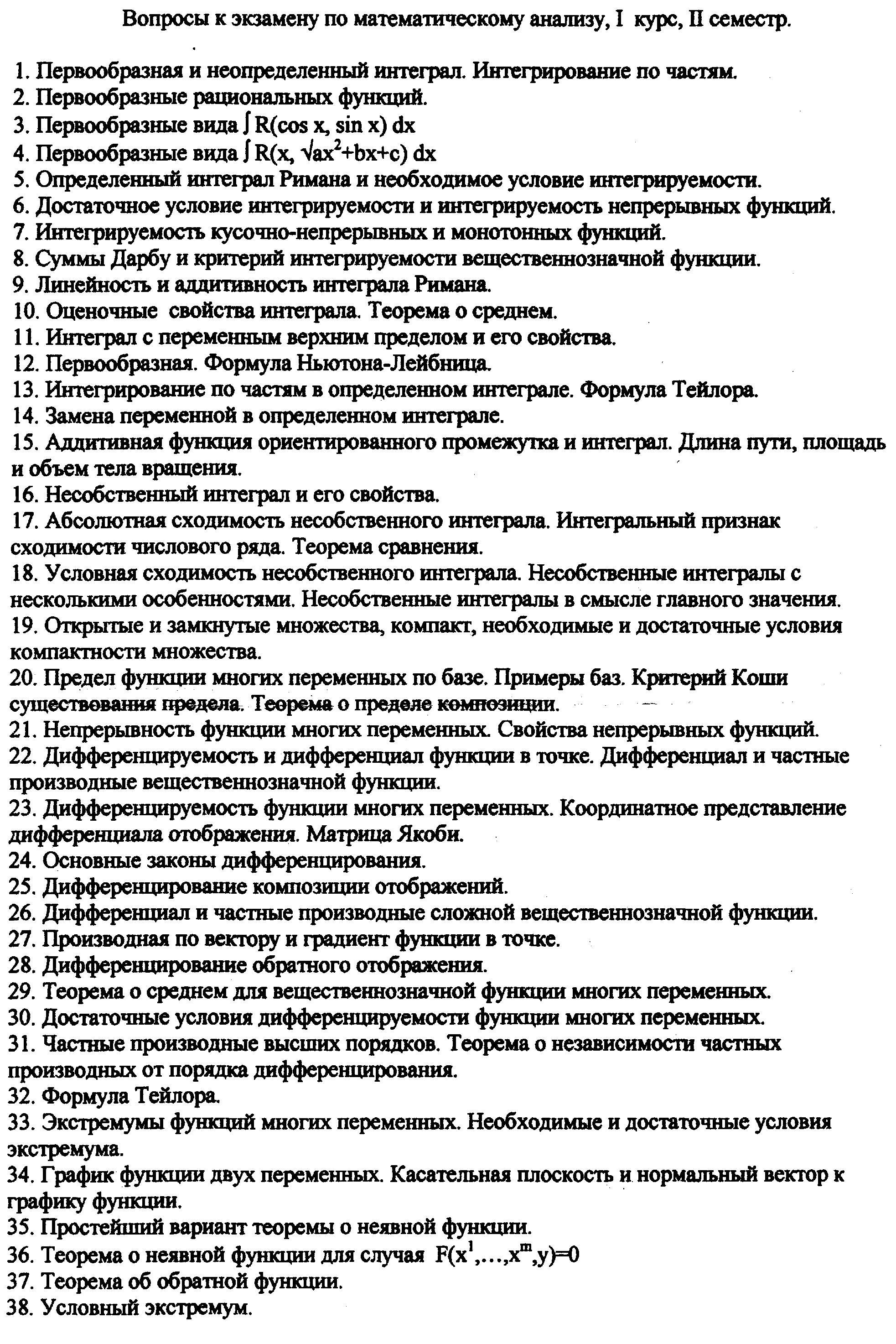 Минченков химия 9 класс учебник
